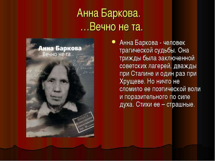 Анна Баркова. …Вечно не та. Анна Баркова - человек трагической судьбы. Она тр...