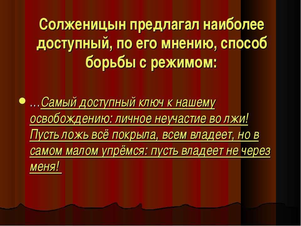 Солженицын предлагал наиболее доступный, по его мнению, способ борьбы с режим...