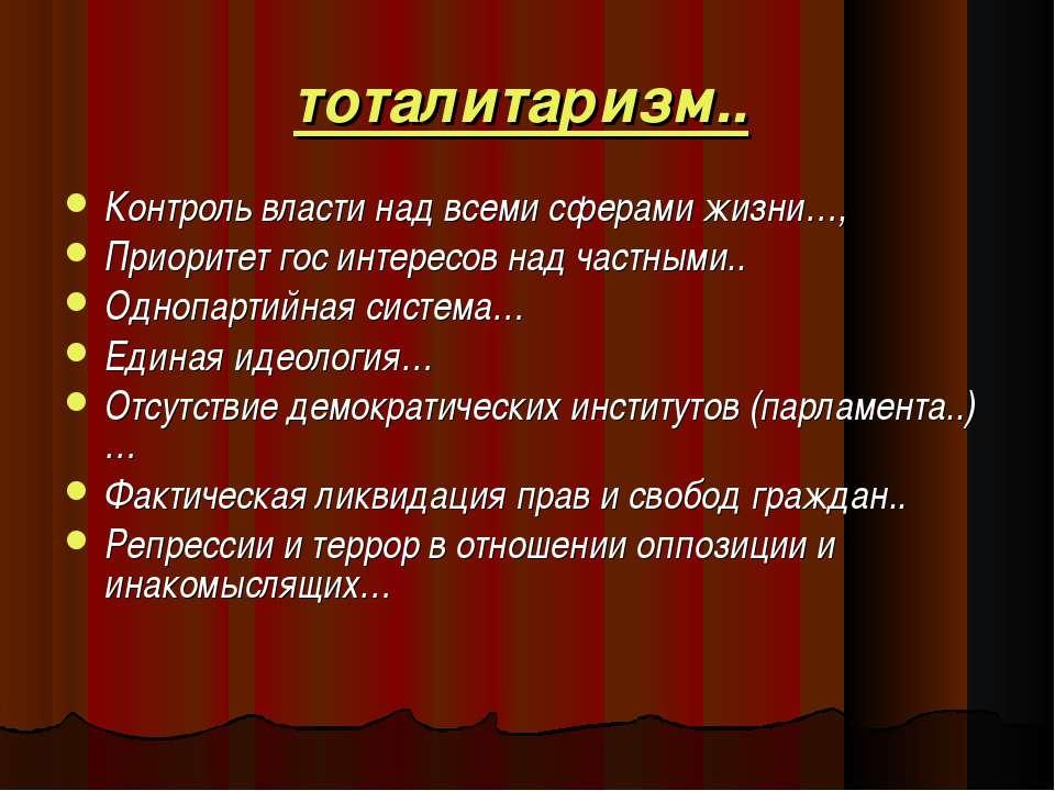 тоталитаризм.. Контроль власти над всеми сферами жизни…, Приоритет гос интере...