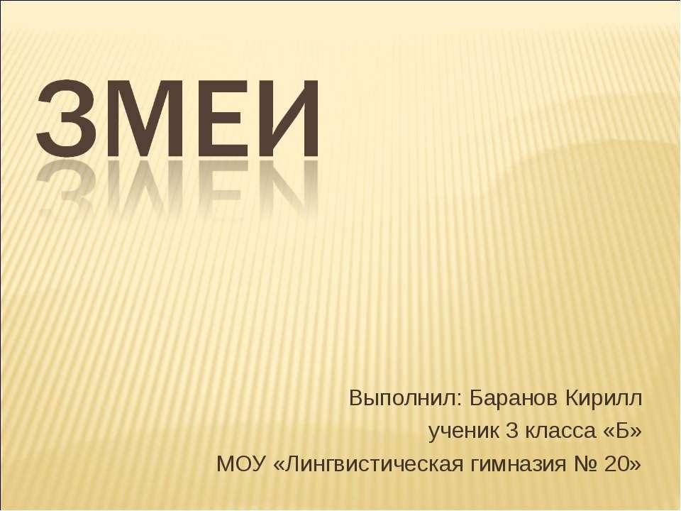 Выполнил: Баранов Кирилл ученик 3 класса «Б» МОУ «Лингвистическая гимназия № 20»
