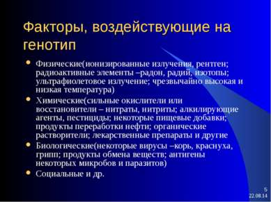 * * Факторы, воздействующие на генотип Физические(ионизированные излучения, р...