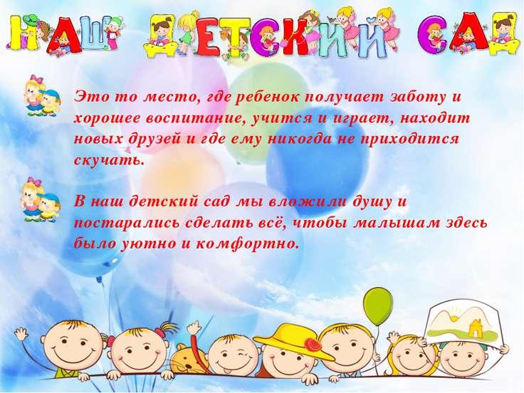 Это то место, где ребенок получает заботу и хорошее воспитание, учится и игра...