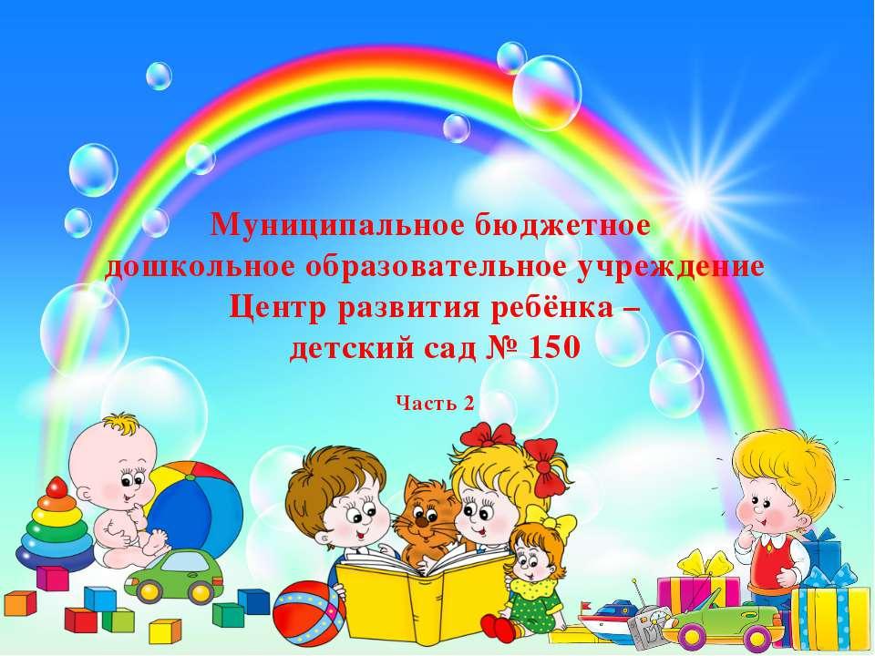 Муниципальное бюджетное дошкольное образовательное учреждение Центр развития ...