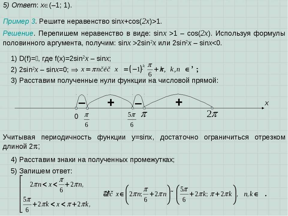 5) Ответ: х (–1; 1). Пример 3. Решите неравенство sinx+cos(2x)>1. Решение. Пе...