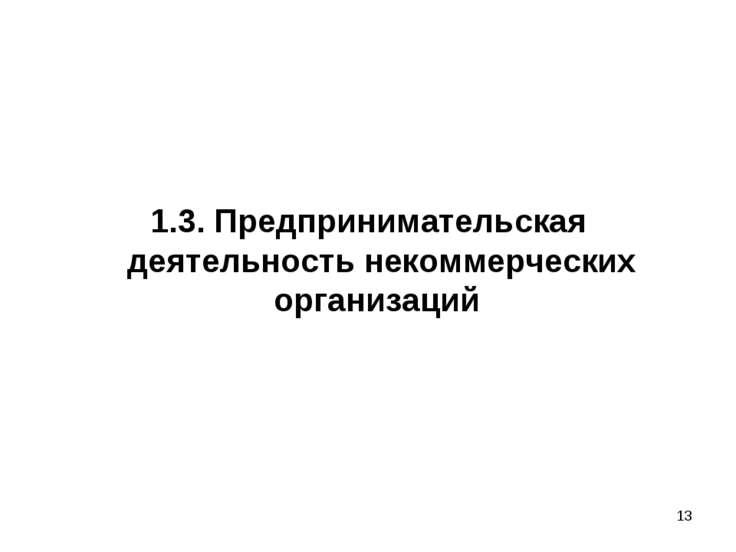 * 1.3. Предпринимательская деятельность некоммерческих организаций