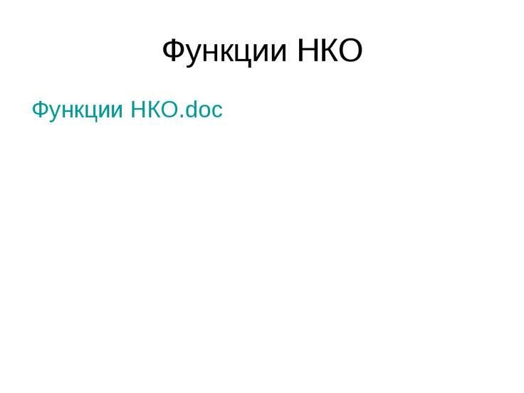 Функции НКО Функции НКО.doc