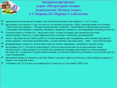 Авторская программа курса «Литературное чтение» (издательство «Русское слово»...