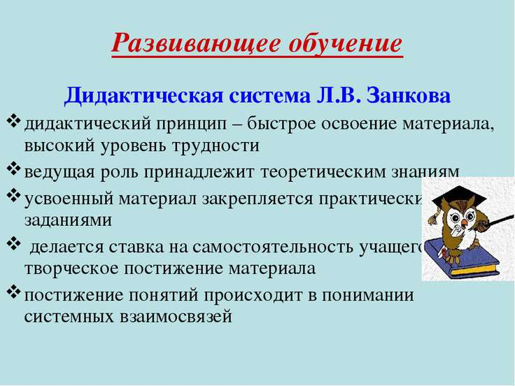 Развивающее обучение Дидактическая система Л.В. Занкова дидактический принцип...
