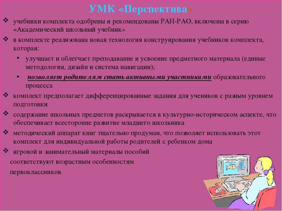 УМК «Перспектива» учебники комплекта одобрены и рекомендованы РАН-РАО, включе...