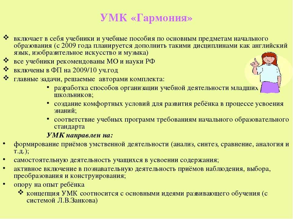 УМК «Гармония» включает в себя учебники и учебные пособия по основным предмет...