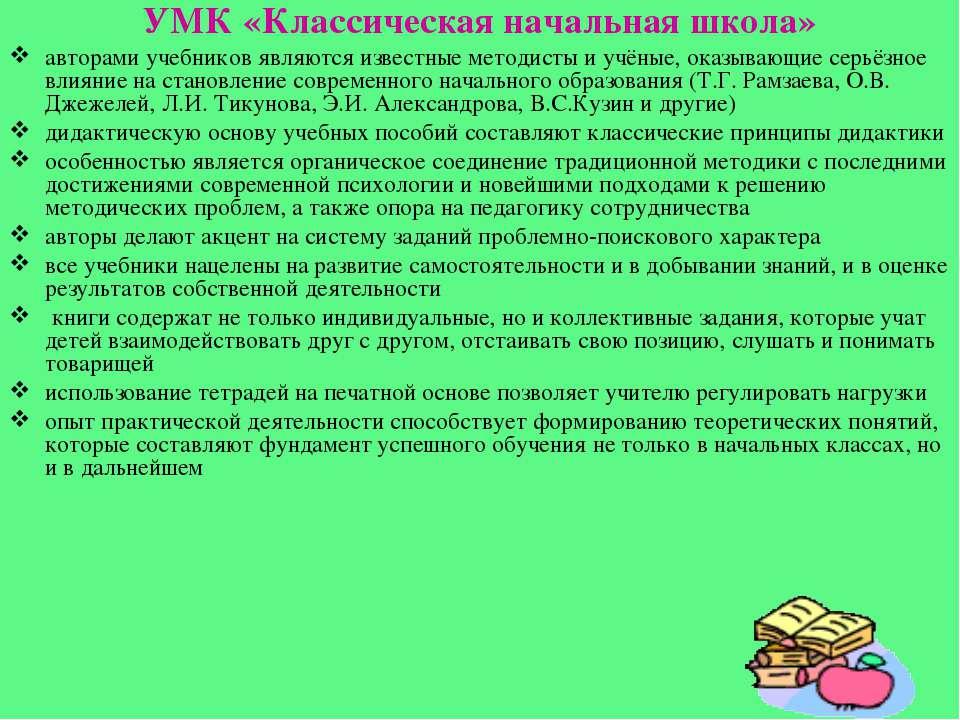 УМК «Классическая начальная школа» авторами учебников являются известные мето...