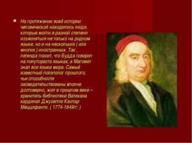 На протяжении всей истории человеческой находились люди, которые могли в разн...