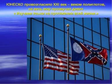 ЮНЕСКО провозгласило XXI век – веком полиглотов, на весь мир прозвучал девиз ...
