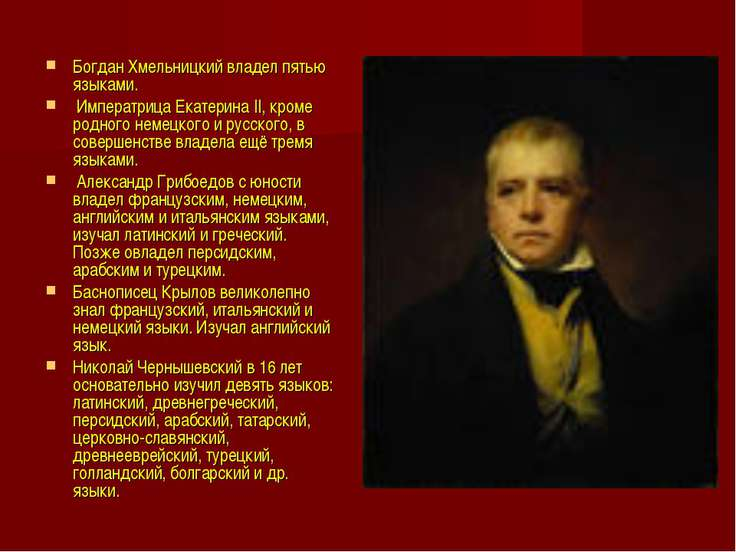 Богдан Хмельницкий владел пятью языками. Императрица Екатерина II, кроме родн...