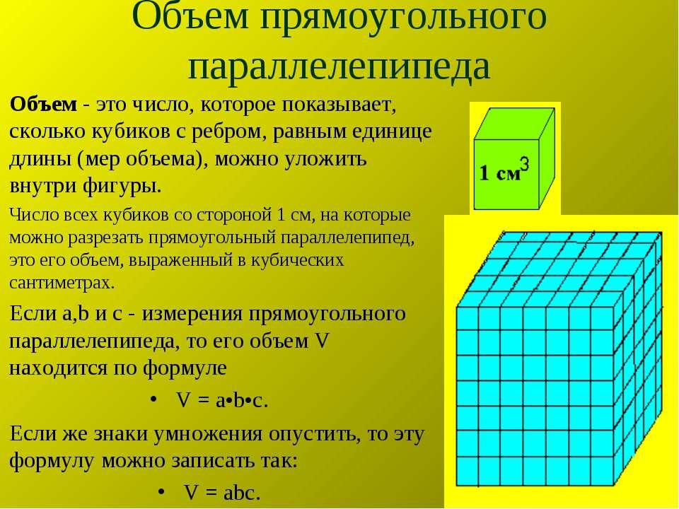 Объем прямоугольного параллелепипеда Объем - это число, которое показывает, с...