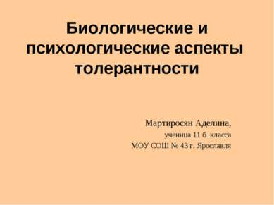 Биологические и психологические аспекты толерантности Мартиросян Аделина, уче...