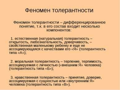 Феномен толерантности Феномен толерантности – дифференцированное понятие, т.к...
