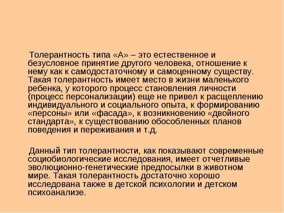 Толерантность типа «А» – это естественное и безусловное принятие другого чело...