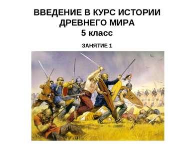 ВВЕДЕНИЕ В КУРС ИСТОРИИ ДРЕВНЕГО МИРА 5 класс ЗАНЯТИЕ 1