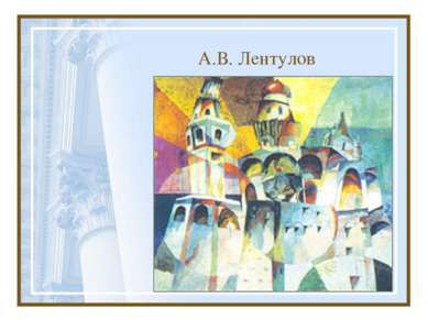 А.В. Лентулов