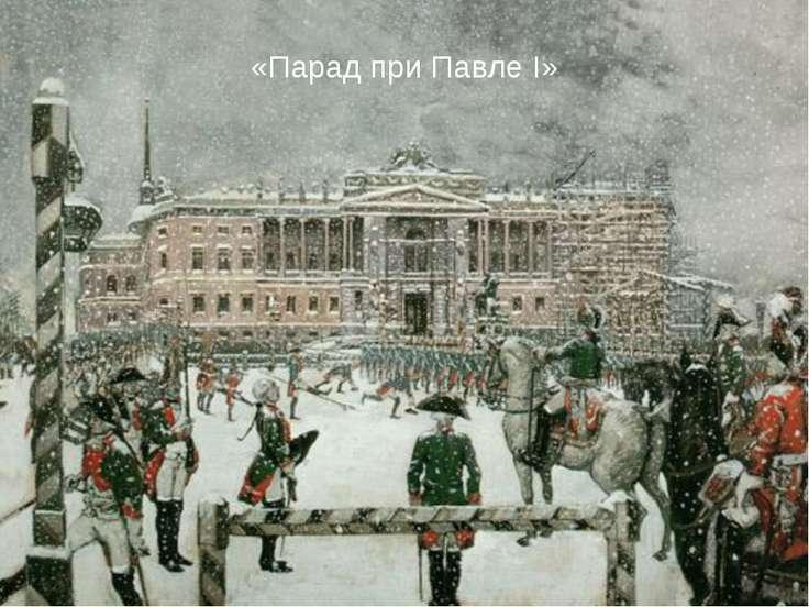 А.Н. Бенуа «Версаль» «Любовная записка» «Парад при Павле I»