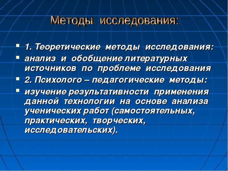 1. Теоретические методы исследования: анализ и обобщение литературных источни...