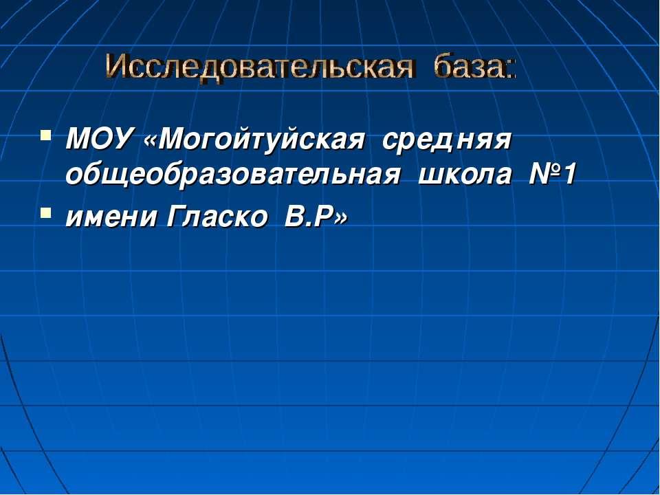 МОУ «Могойтуйская средняя общеобразовательная школа №1 имени Гласко В.Р»