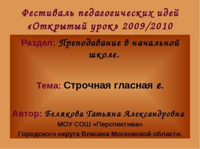 Фестиваль педагогических идей «Открытый урок» 2009/2010 Раздел: Преподавание ...
