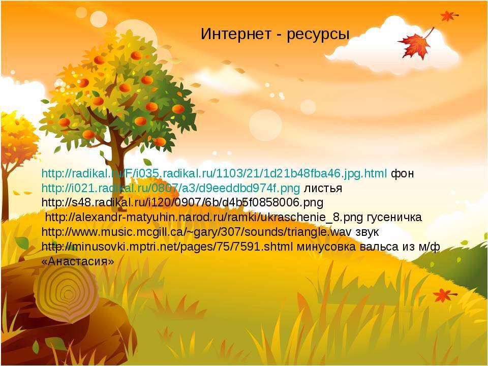 http://radikal.ru/F/i035.radikal.ru/1103/21/1d21b48fba46.jpg.html фон http://...