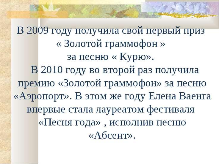 В 2009 году получила свой первый приз « Золотой граммофон » за песню « Курю»....
