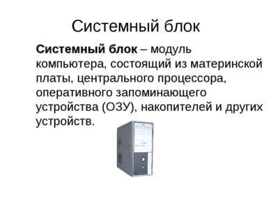 Системный блок Системный блок – модуль компьютера, состоящий из материнской п...