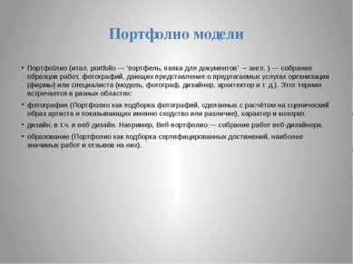 Портфолио модели Портфо лио (итал. portfolio — 'портфель, папка для документо...