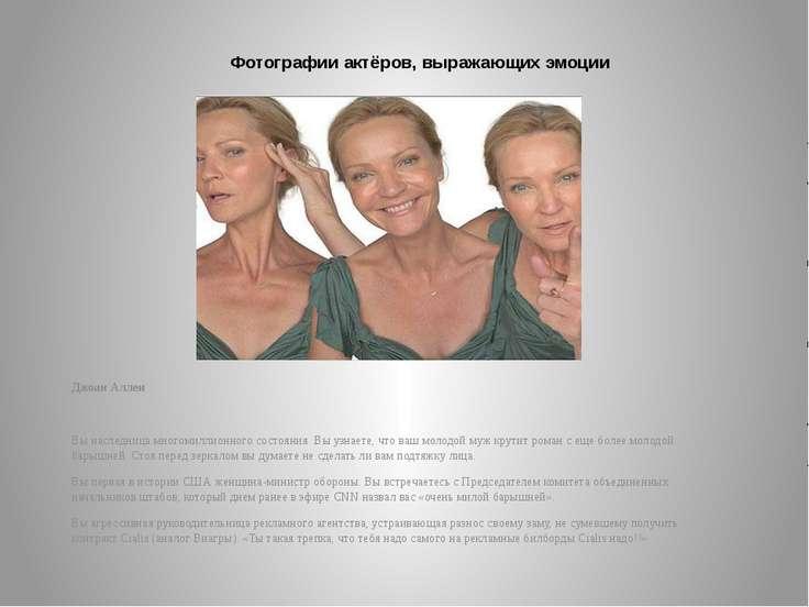 Фотографии актёров, выражающих эмоции Джоан Аллен Вы наследница многомиллионн...