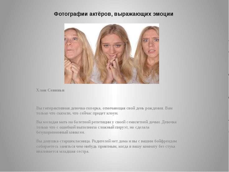 Фотографии актёров, выражающих эмоции Хлои Севиньи Вы гиперактивная девочка-п...