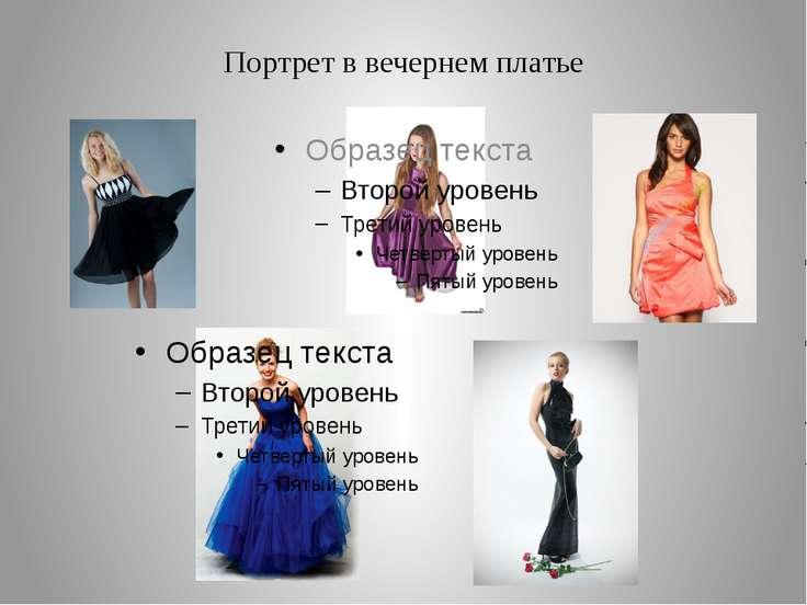 Портрет в вечернем платье