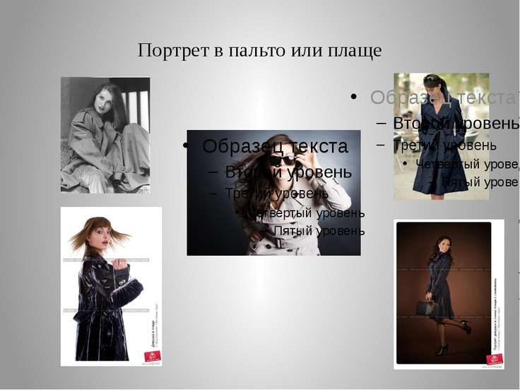 Портрет в пальто или плаще