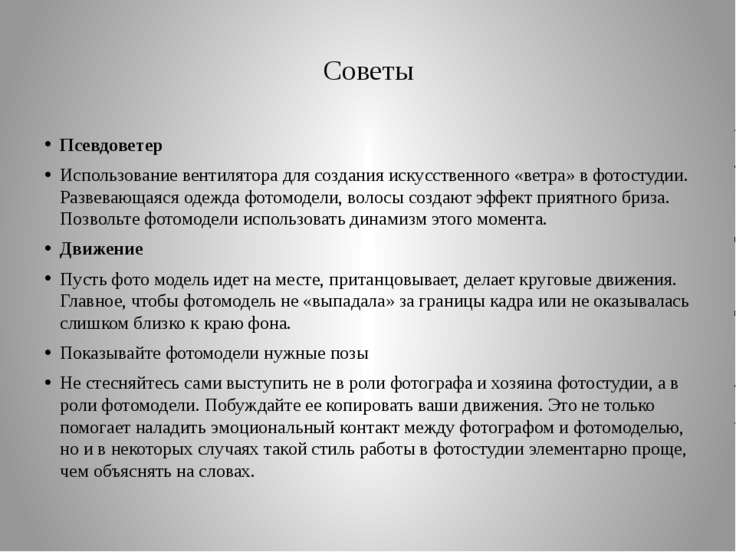 Советы Псевдоветер Использование вентилятора для создания искусственного «вет...