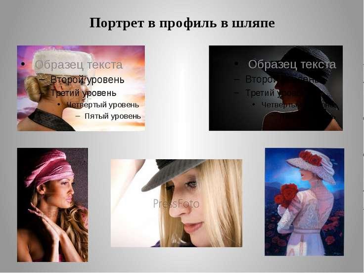 Портрет в профиль в шляпе