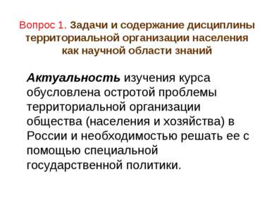 Вопрос 1. Задачи и содержание дисциплины территориальной организации населени...