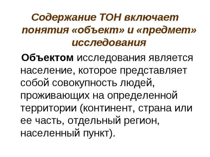 Содержание ТОН включает понятия «объект» и «предмет» исследования Объектом ис...