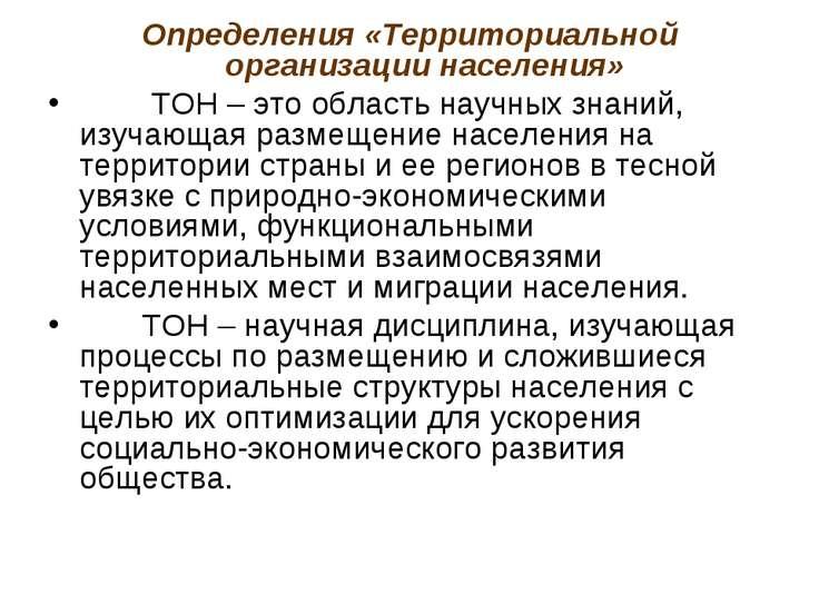 Определения «Территориальной организации населения» ТОН – это область научных...