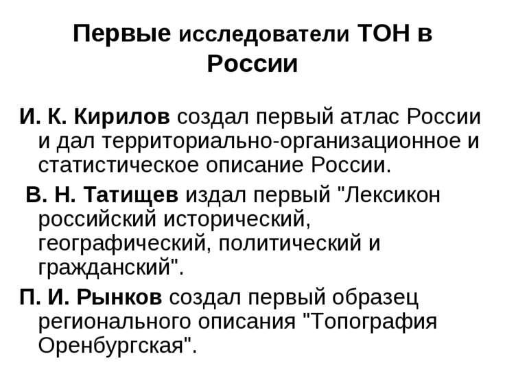Первые исследователи ТОН в России И. К. Кирилов создал первый атлас России и ...