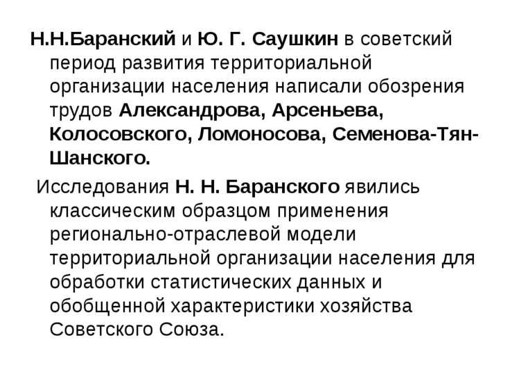 Н.Н.Баранский и Ю. Г. Саушкин в советский период развития территориальной орг...