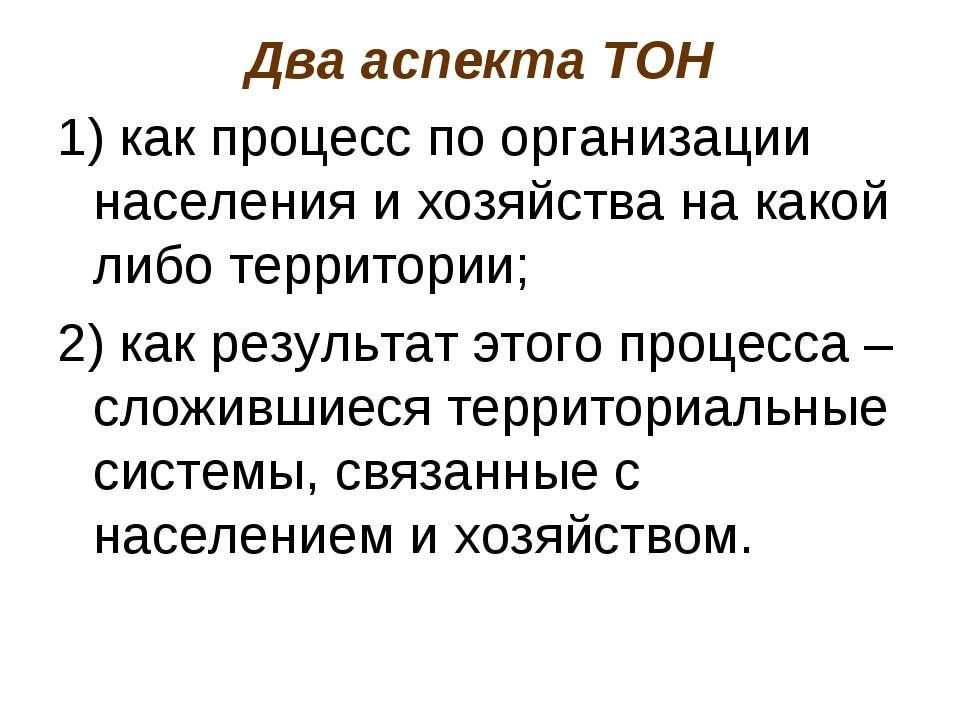 Два аспекта ТОН 1) как процесс по организации населения и хозяйства на какой ...