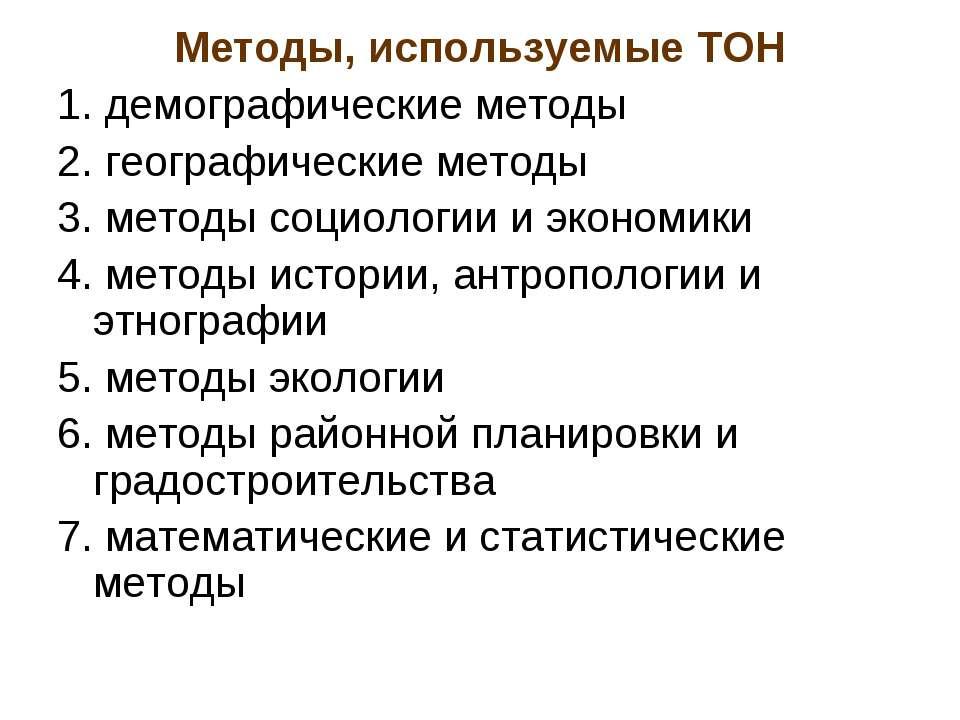 Методы, используемые ТОН 1. демографические методы 2. географические методы 3...