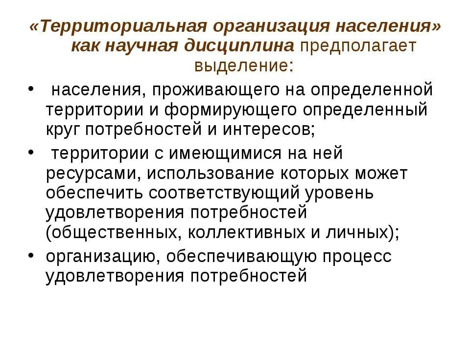 «Территориальная организация населения» как научная дисциплина предполагает в...