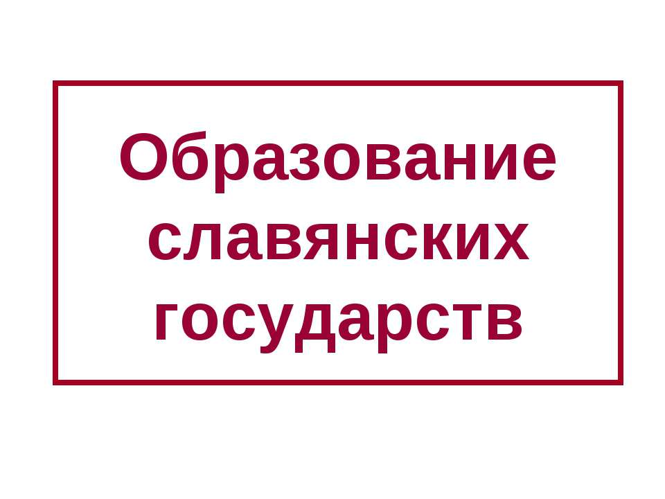 Образование славянских государств