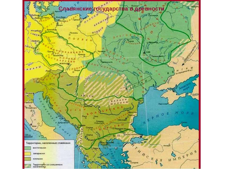 Славянские государства в древности