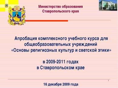 * Апробация комплексного учебного курса для общеобразовательных учреждений «О...