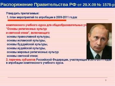 * Распоряжение Правительства РФ от 29.X.09 № 1578-р Утвердить прилагаемые: 1....